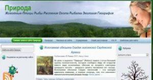 Сайт о природе и экологии