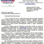 официальное письмо прошение образец