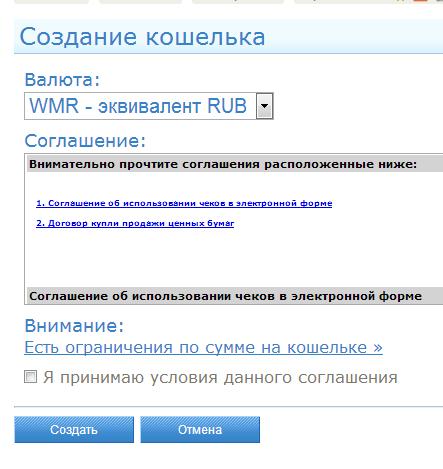 Как открыть кошелек вебмани 6