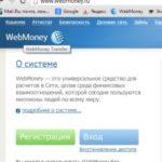 Как открыть кошелек вебмани 1
