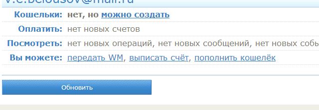 Как открыть кошелек вебмани 5