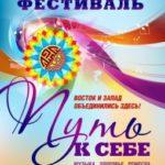 Первый международный этно-фестиваль «Путь к себе»
