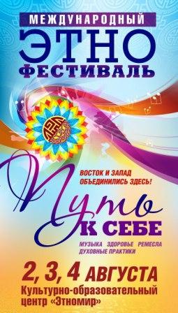 Международный этно-фестиваль «Путь к себе»