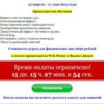 Инструкция: как использовать вебмани и оплатить обучение