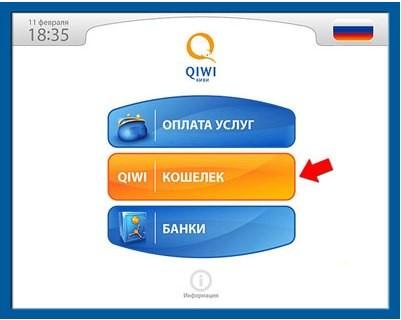 как оплатить счет в qiwi
