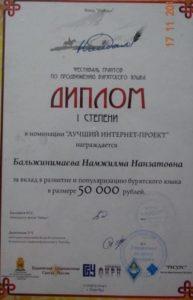 naxodit-sponsorov (2)