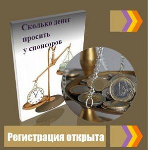 skolko-deneg-prosit-u-sponsorov-300