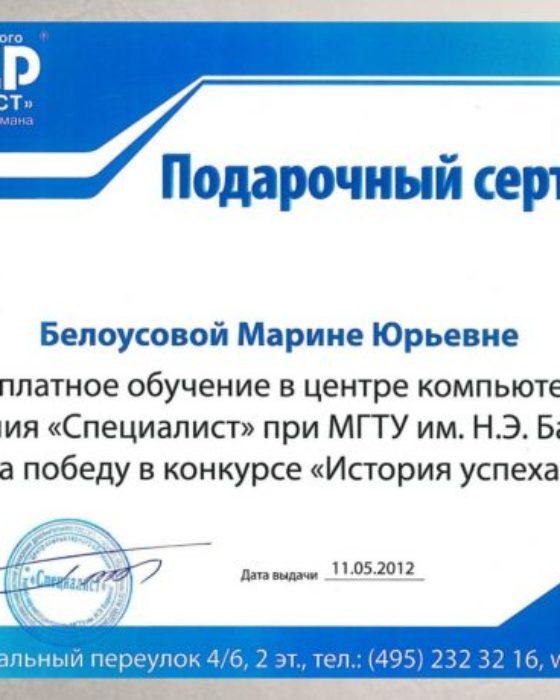 Конкурс «История успеха», 2012