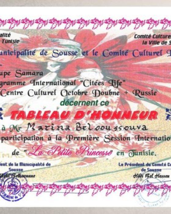 Международный конкурс «La Petite Princesse»