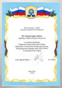 Чемпионат Московской области Международного турнира среди IDSF OPEN по танцевальному спорту, 2008