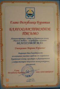 Год бурятского языка, 2014