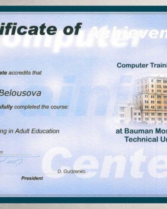 Сертификат ЦКО «Специалист» при МГТУ им. Н.Э. Баумана, 2012