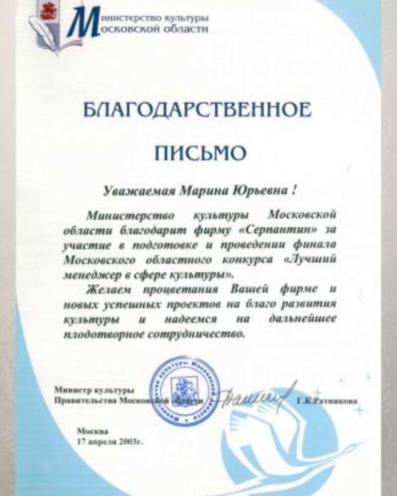 Московский областной конкурс «Лучший менеджер в сфере культуры», 2003