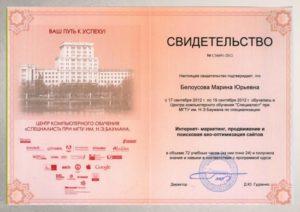 """Сертификат ЦКО """"Специалист"""" при МГТУ им. Н.Э. Баумана, 2012"""