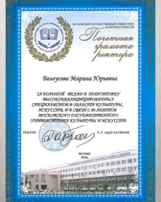 Почетная грамота ректора МГУКИ, 2010