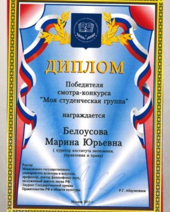 Диплом победителя смотра-конкурса «Моя студенческая группа», 2011
