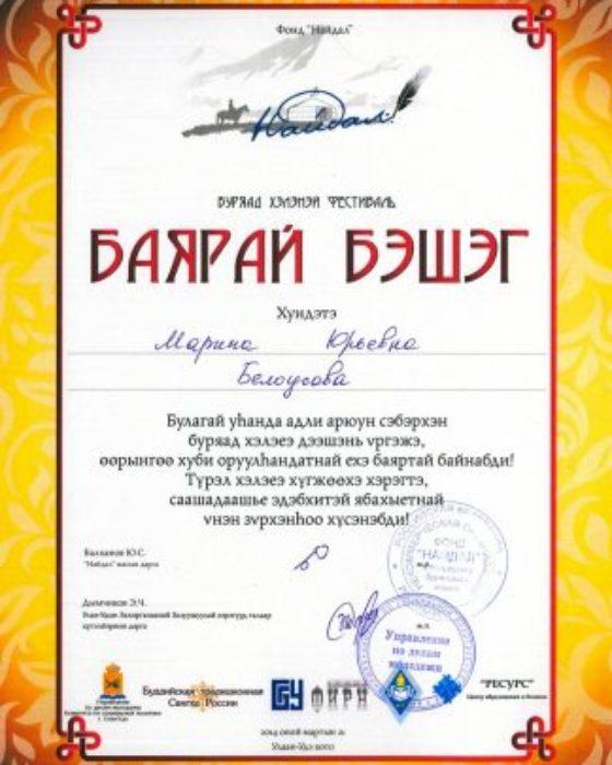 Фестиваль бурятского языка, 2014
