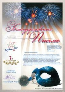 Карнавал, посвященный 50-летию Дубны, 2006