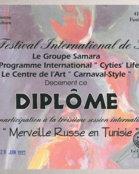 Фестиваль «Русское Чудо в Тунисе»