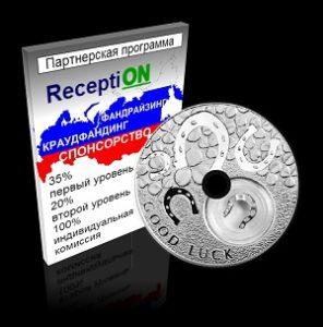 partnerskaya-programma-reception-3