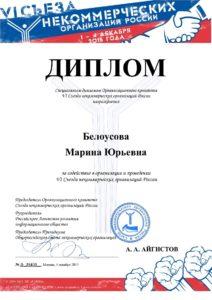 Специальный диплом Организационного комитета VI Съезда некоммерческих организаций России