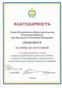 Благодарность Главы Полномочного Представительства РБ при Президенте РФ, 2015