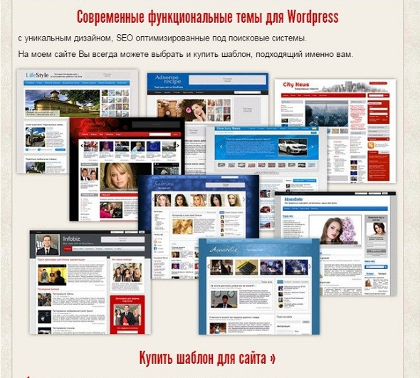 темы для WordPress