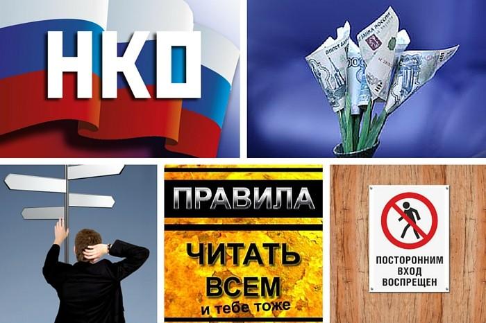 Финансирование НКО в России
