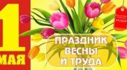 День Весны, Труда и Солидарности 1 мая