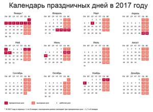 Производственный календарь на 2017 год