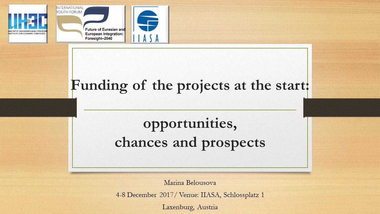 Финансирование проектов на старте: возможности, шансы и перспективы