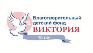 БФ «Виктория» проводит семинар «Сетевые встречи» для специалистов НКО