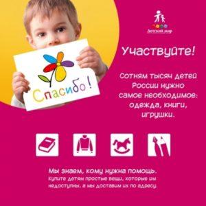 Свыше 1 млн покупателей приняли участие в благотворительной акции «Детского мира»