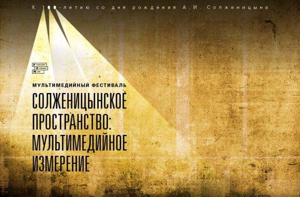 Грант: Конкурс медиа-работ о жизни и творчестве А.И. Солженицына