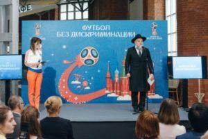 В Еврейском музее и центре толерантности Оргкомитет «Россия-2018» дал старт программе «Футбол без дискриминации»