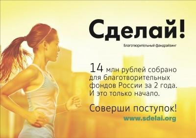 14 миллионов рублей собрано частными фандрайзерами в пользу российских фондов на платформе «Сделай!»