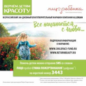 Итоги благотворительного марафона «Вернем детям красоту»