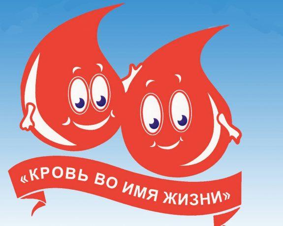 Россиян приглашают принять участие в интернет-опросе об ответственном донорстве крови