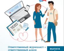 Материалы для прессы: информационно-методическое пособие