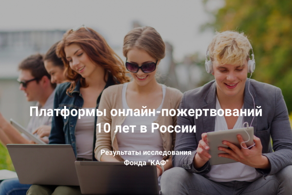 Платформы онлайн-пожертвований. 10 лет в России