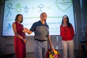 В «Благосфере» прошел праздник Клуба приемных родителей фонда «Арифметика добра»