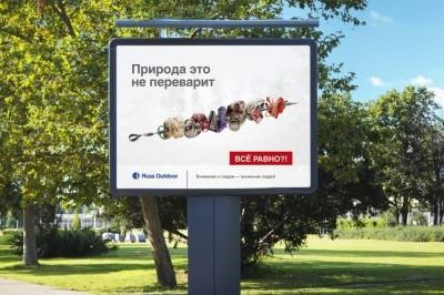 Шашлык шашлыку рознь. Новая социальная кампания от Russ Outdoor и Charsky studio