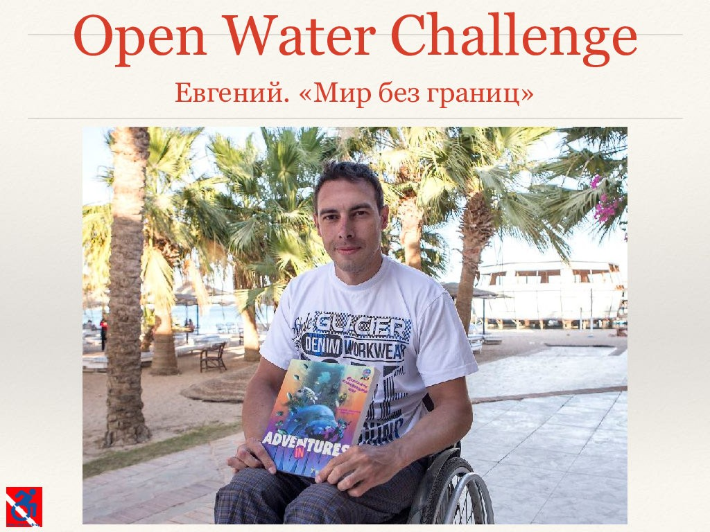 Проекты Open Water Challenge: думайте как спонсор