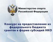 Грантовый конкурс Министерства спорта РФ