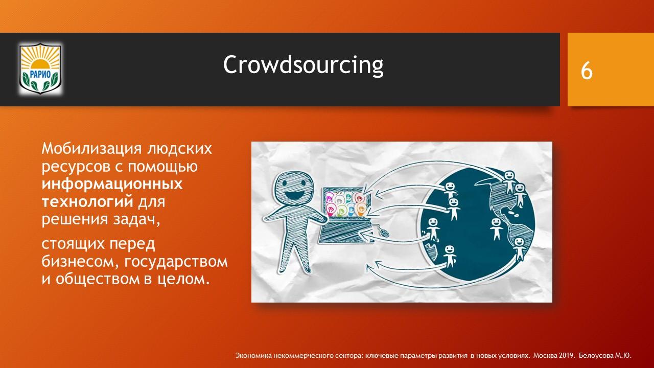 Краудсорсинг - коллективный разум как инструмент развития  некоммерческого сектора