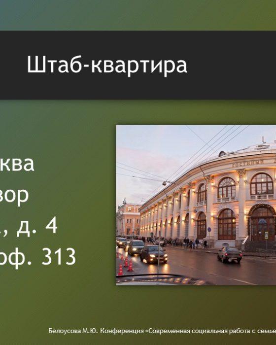 sojuz-nko (7)