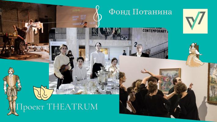 Фонд Потанина объявляет о продлении проекта THEATRUM 2020